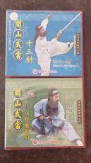 Chinese Wushu Kungfu Serie Schwert CD 2 Teilig