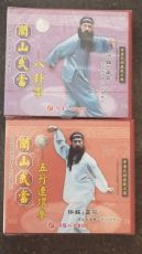 Chinese Wushu Kungfu Serie CD 2 Teilig