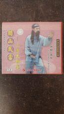 Chinese Wushu Serie CD 2 Teilig