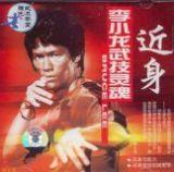 Bruce Lee JEET KUNE DO (JKD): Selbstverteidigung - Lehrfilm [1 V