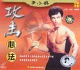 Bruce Lee JEET KUNE DO (JKD): Angriffstechniken - Lehrfilm