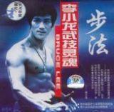Bruce Lee JEET KUNE DO (JKD): Bein- und Fußtechnik - Lehrfilm