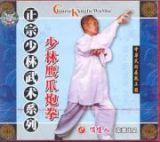 Shaolin Kung Fu: Adler Kampftechnik - Lehrfilm