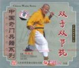 Shaolin Kung Fu: Doppel Nunchaku (Nunchuka, Nunchuks) - Lehrfilm