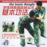 Kung Fu: Militär und Polizei Basis-Kampftechniken - Lehrfilm
