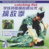 Kung Fu: Militär und Polizei praktische Kampfanwendung - Lehrfil