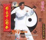 Hsing-I Chuan (Xing Yi Quan): 12 Tiere-Technik - Lehrfilm