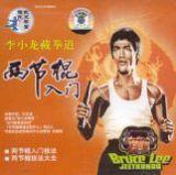 Bruce Lee JEET KUNE DO (JKD): Einführung in die Nunchaku Technik