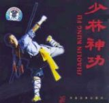 Shaolin Kung Fu: Demonstration der Highlights des Shaolin Kung F
