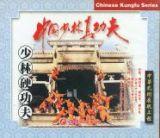 Shaolin Kung Fu: Shaolin Hard Qigong Übungen (2 VCD)