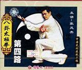 Chinese Wushu Kung Fu